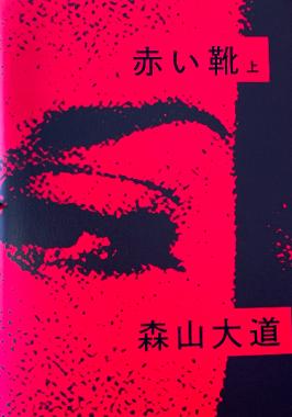 Akai Kutsu Vol.1