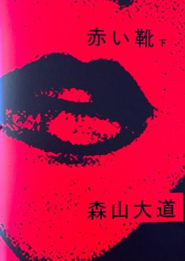 Akai Kutsu Vol.2