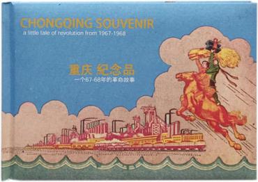 Chongqing Souvenir