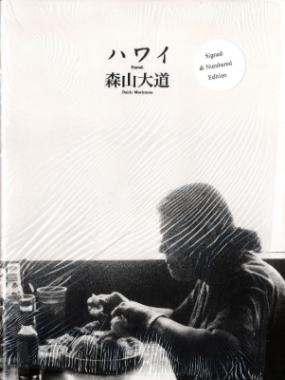 Daido Moriyama - Hawaii