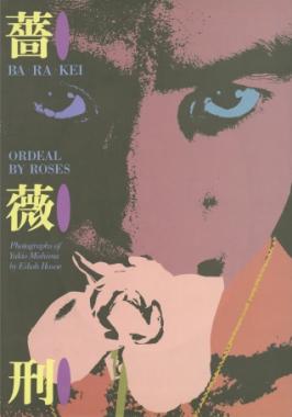 Ba.Ra.Kei - Ordeal by roses