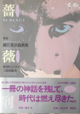 Ba.Ra.Kei-Ordeal by roses II
